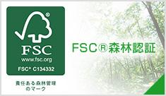 FSC®森林認証
