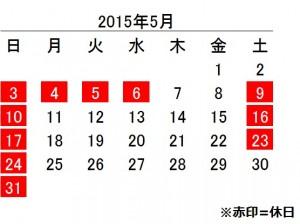 calendar_201505