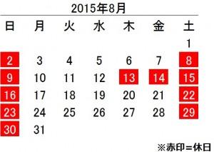 calendar_201508