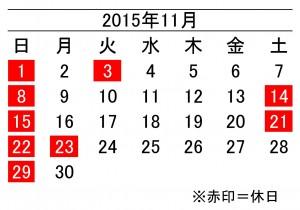 年間カレンダー11