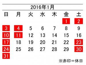 calendar_201601