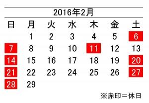 calendar_201602