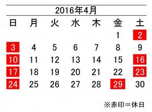 calendar_201604