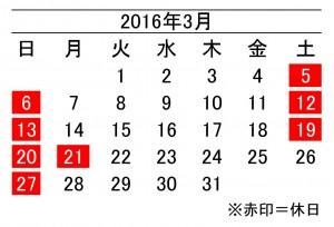 calendar_201603