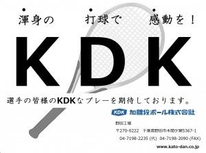 ルーセントカップ第56回KDK広告