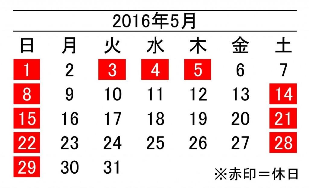 年間カレンダー5