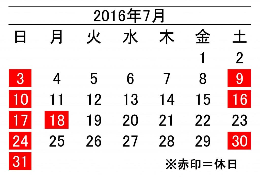 年間カレンダー7