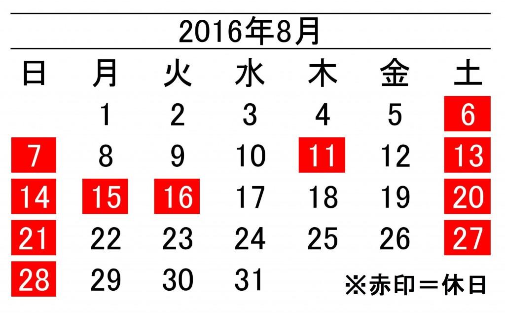 年間カレンダー8