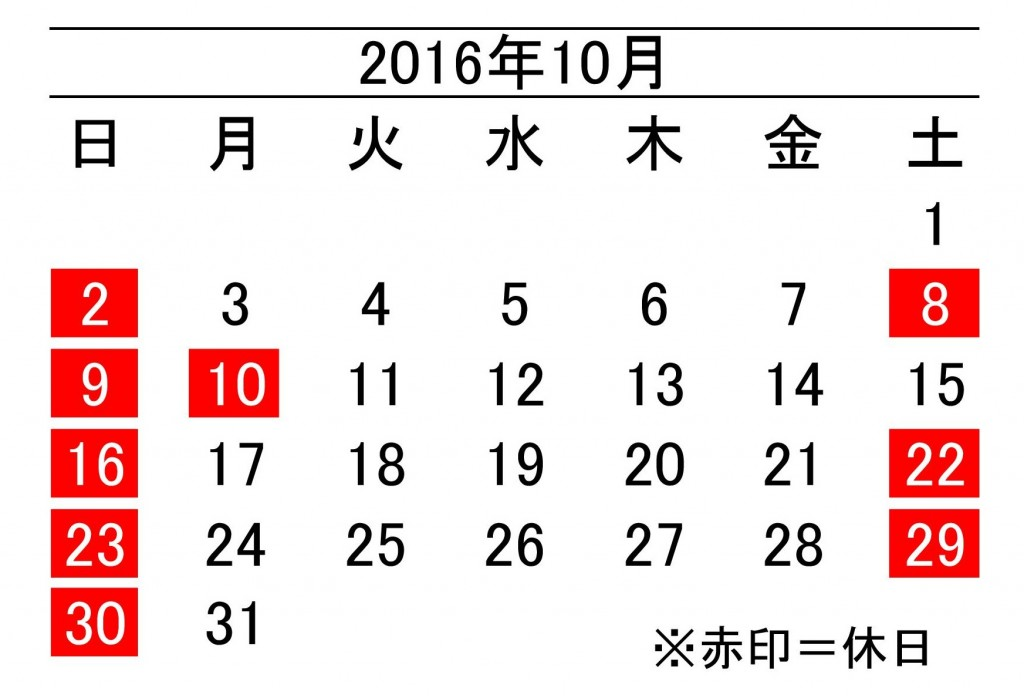 年間カレンダー10