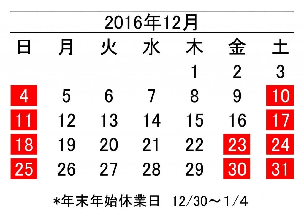 年間カレンダー12_