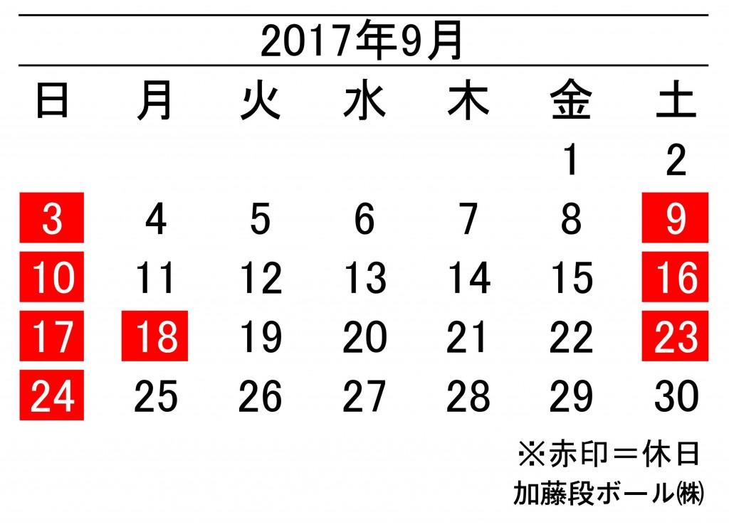 年間カレンダー201709