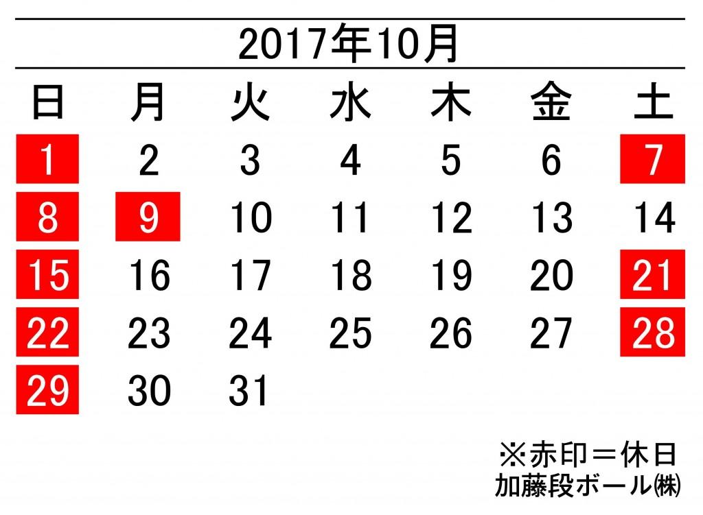 年間カレンダー201710