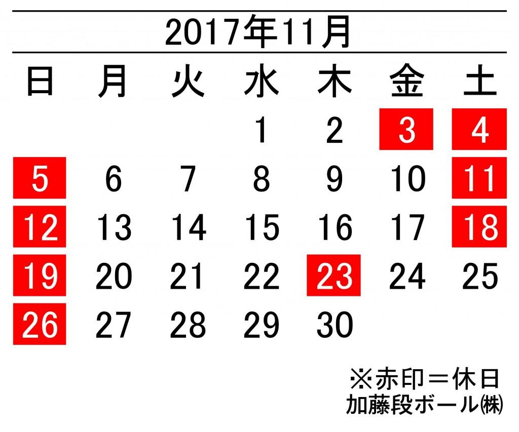 年間カレンダー201711