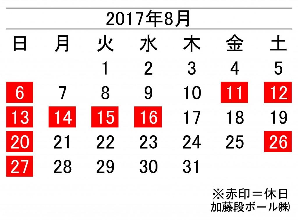 年間カレンダー201708