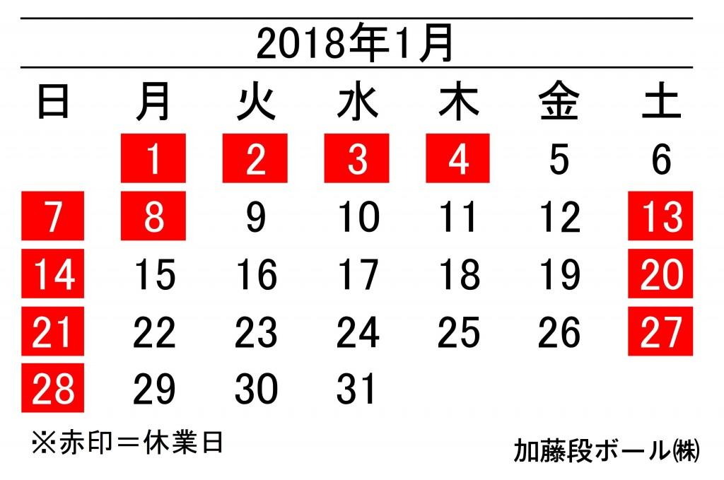 年間カレンダー(2)
