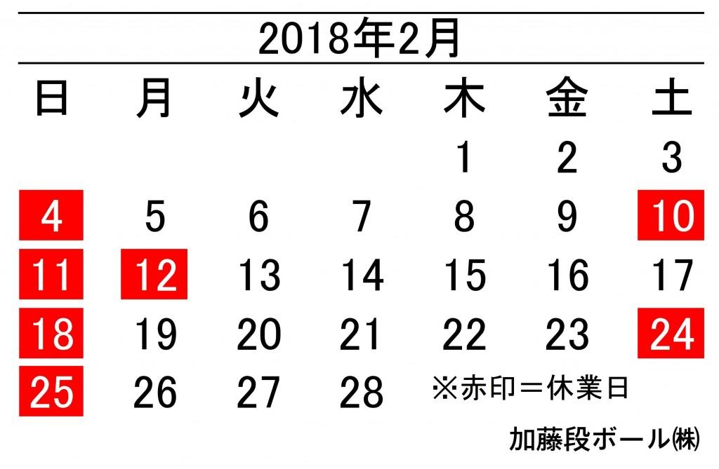 年間カレンダー(3)