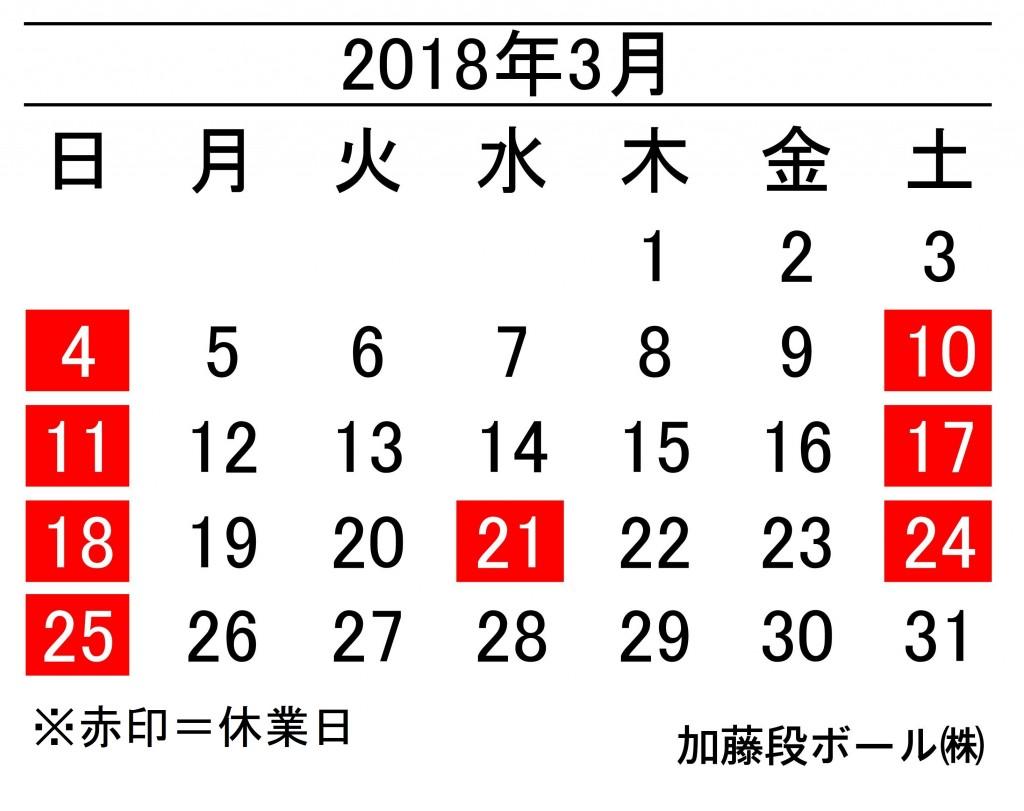 年間カレンダー(4)