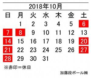 年間カレンダーHP掲載用_10
