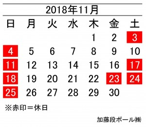 年間カレンダーHP掲載用_11