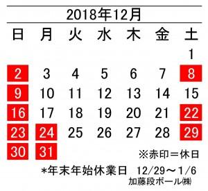 年間カレンダーHP掲載用_12