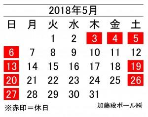 年間カレンダーHP掲載用_5