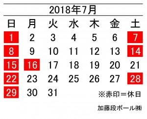年間カレンダーHP掲載用_7