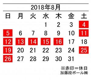 年間カレンダーHP掲載用_8