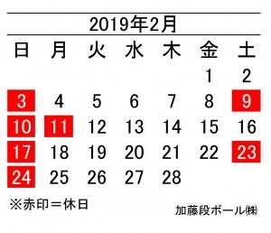 年間カレンダーHP掲載用_02