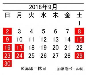 年間カレンダーHP掲載用_9