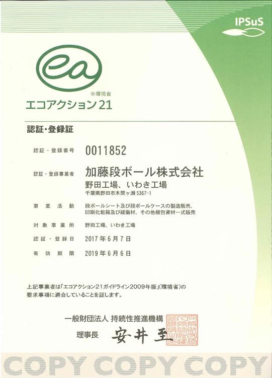 eco21_201810